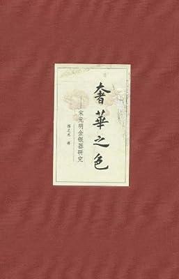 奢华之色:宋元明金银器研究明代金银首饰.pdf