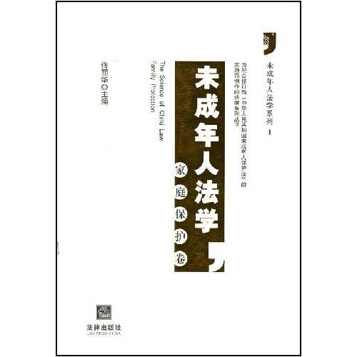 未成年人法学(司法保护卷)/未成年人法学系列