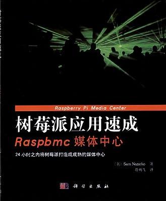 树莓派应用速成:Raspbmc媒体中心.pdf