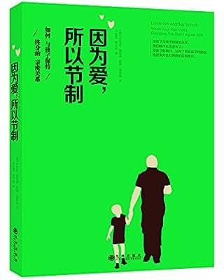因为爱,所以节制:如何与孩子保持终身的亲密关系.pdf