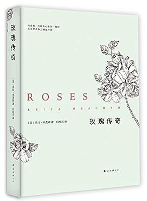 玫瑰传奇.pdf