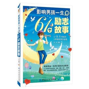 影响男孩一生的61个励志故事/61成长书架.pdf