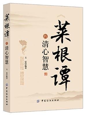 《菜根谭》的清心智慧.pdf