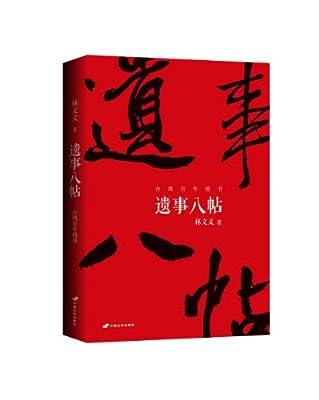 遗事八帖:台湾百年情书.pdf