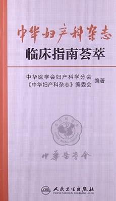 中华妇产科杂志临床指南荟萃.pdf