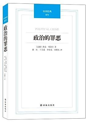 汉译经典073:政治的罪恶.pdf