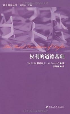 权利的道德基础.pdf