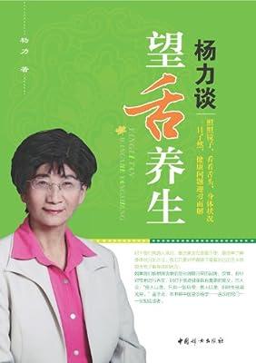 杨力谈望舌养生.pdf