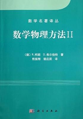 数学物理方法2.pdf
