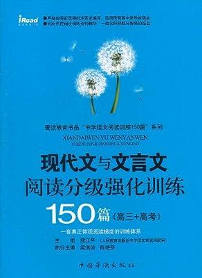 现代文与文言文阅读分级强化训练150篇.pdf