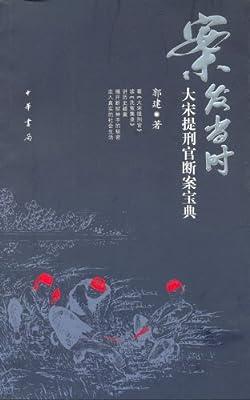 案发当时:大宋提刑官断案宝典.pdf