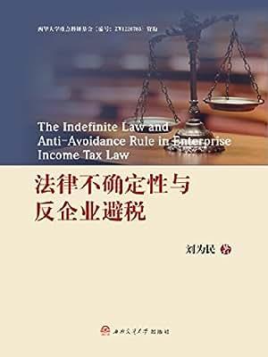 法律不确定性与反企业避税.pdf