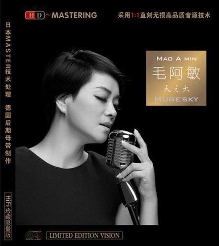 毛阿敏:天之大(cd)