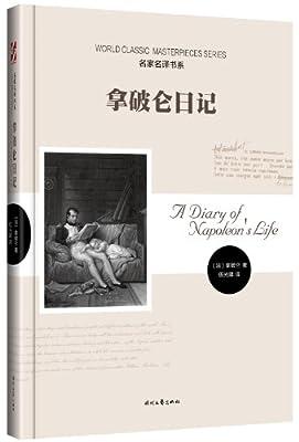 拿破仑日记.pdf
