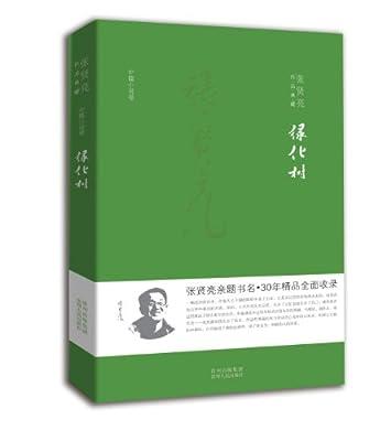 绿化树.pdf
