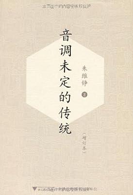 音调未定的传统.pdf