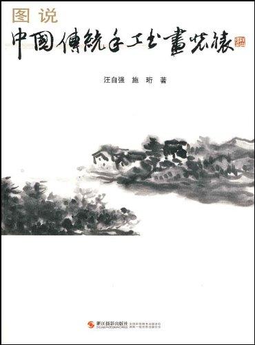 图说中国传统手工书画装裱 平装