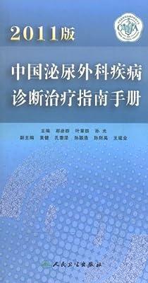 中国泌尿外科疾病诊断治疗指南手册.pdf
