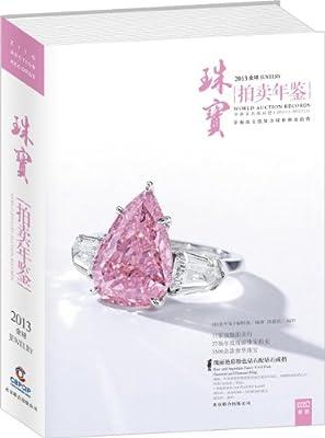 2013全球珠宝拍卖年鉴.pdf