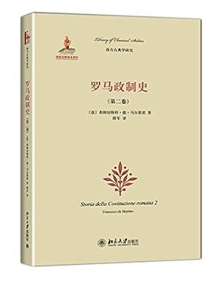 罗马政制史.pdf