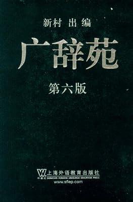 广辞苑.pdf