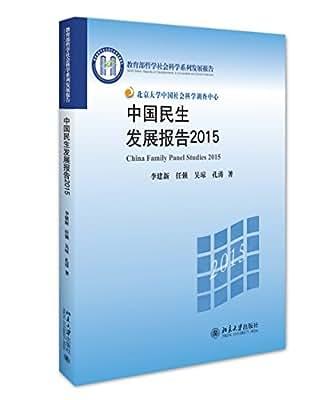 中国民生发展报告2015.pdf