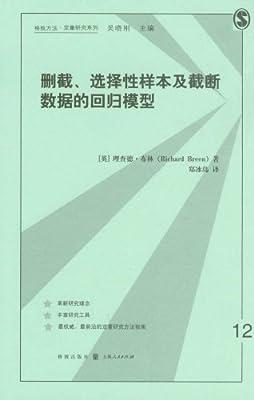 删截选择性样本及截断数据的回归模型/格致方法定量研究系列.pdf