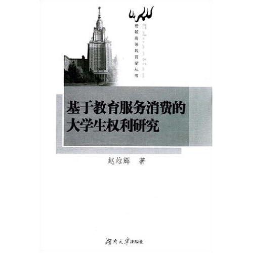 基于教育服务消费的大学生权利研究/岳麓高等教育学丛书