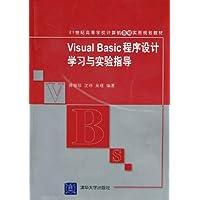 Visual Basic程序设计学习与实验指导
