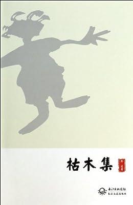 枯木集.pdf