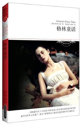 世界文学文库005:格林童话.pdf