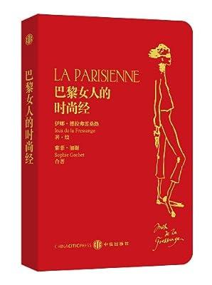 巴黎女人的时尚经.pdf