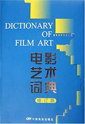 电影艺术词典.pdf