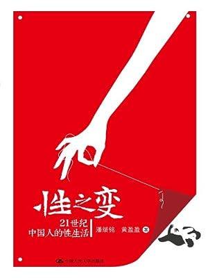 性之变:21世纪中国人的性生活.pdf