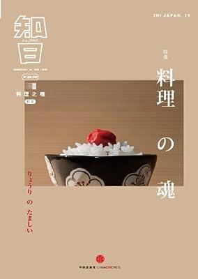 知日·料理之魂.pdf