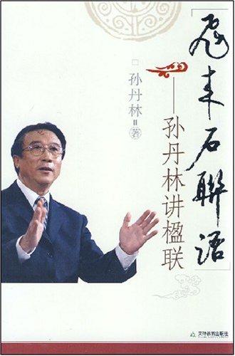 飞来石联语:孙丹林讲楹联/孙丹林下载