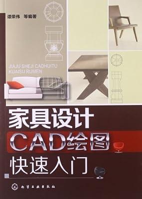 家具设计CAD绘图快速入门.pdf