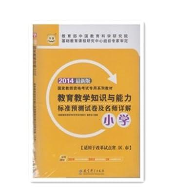 2014最新版教育教学知识与能力 标准预测试卷及名师详解 小学.pdf