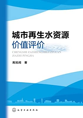 城市再生水资源价值评价.pdf