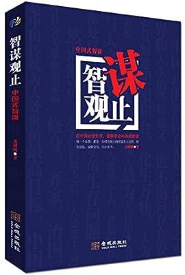 智谋观止:中国式智慧.pdf