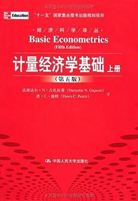 计量经济学基础.pdf