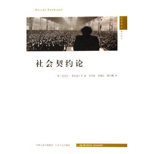 社会契约论(汉译精品政治经济)
