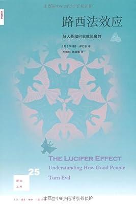 路西法效应:好人是如何变成恶魔的.pdf