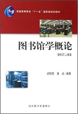图书馆学概论.pdf