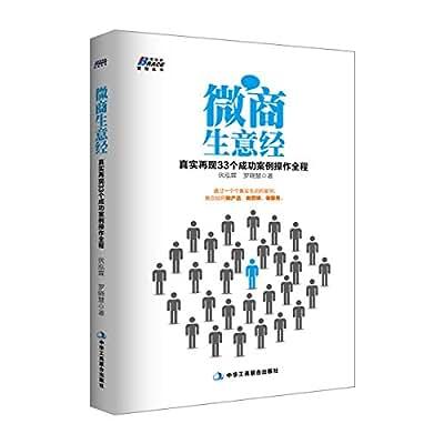 微商生意经:真实再现33个成功案例操作全程.pdf