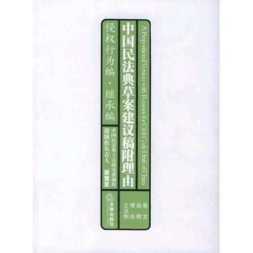 中国民法典草案建议稿附理由(侵权行为编继承编)