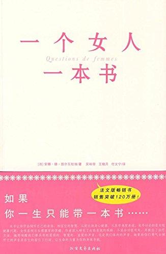 一个女人一本书-图片