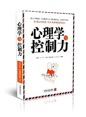 心理学与控制力.pdf