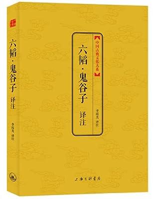 中国古典文化大系·第5辑:六韬·鬼谷子译注.pdf
