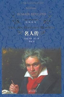 名人传.pdf